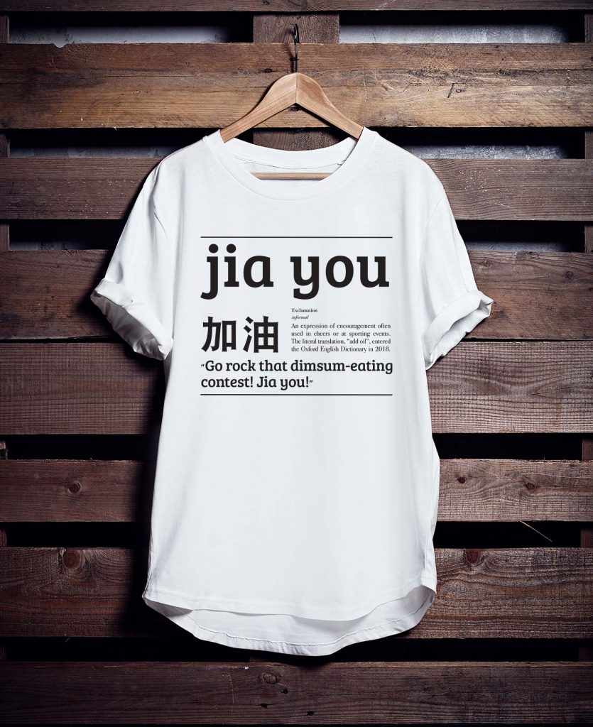 jia you t-shirt
